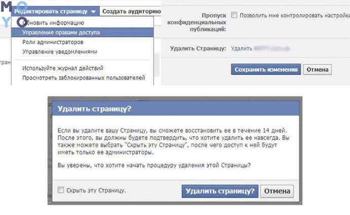 удалить страницу с фейсбука