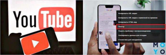 Как зациклить видео на YouTube
