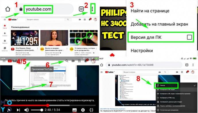Как зацикливать видео на YouTube на телефоне Android