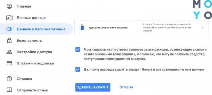 удаление Google в браузере