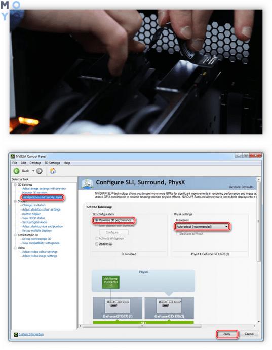зайти в меню Configure SLI для подключения двух видеокарт