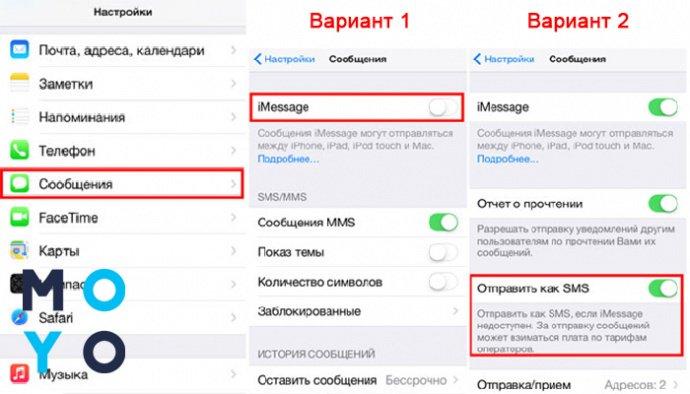 Варианты настроек центра сообщений для iPhone
