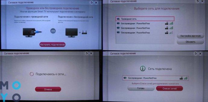подключение телевизора к беспроводной сети
