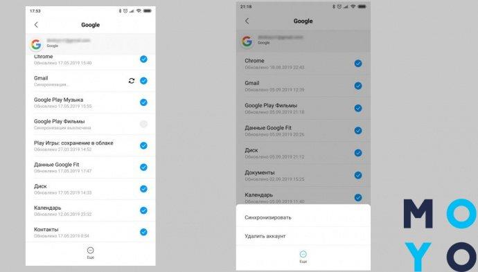 синхронизация данных Google