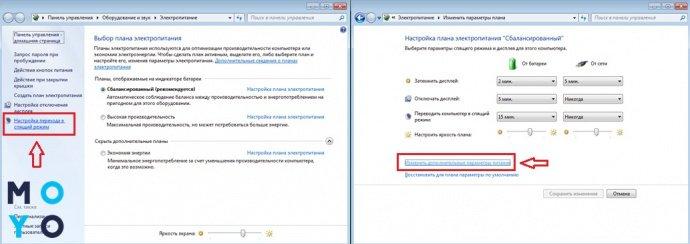 Активация режима гибернации в Windows 7