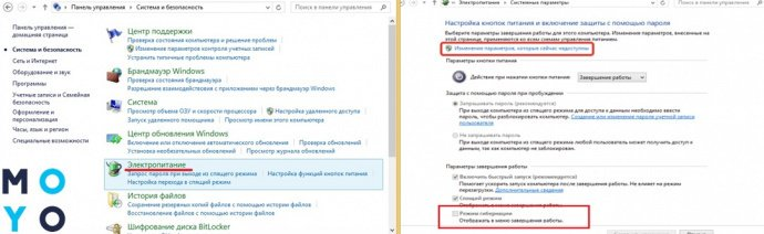 Активация режима гибернации в Windows 8/10