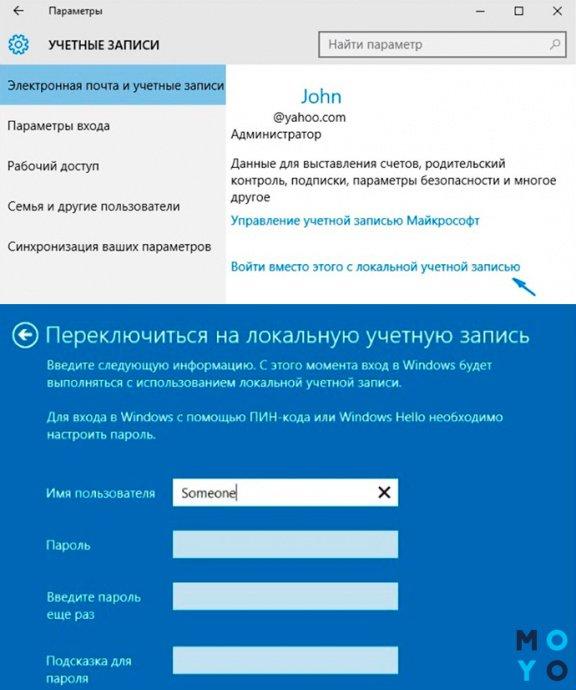 Как удалить учетную запись Майкрософт с сохранением данных или без