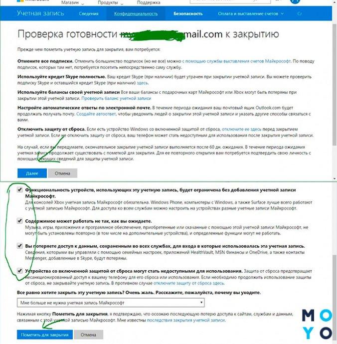 как удалить Майкрософт