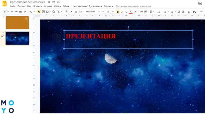 Программа для создания презентации Google Slides
