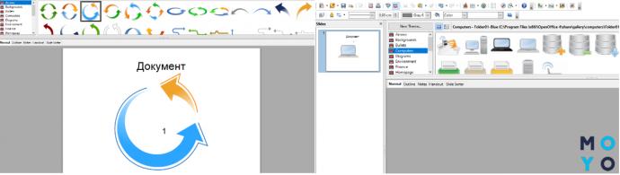 Программа для создания презентации OpenOffice