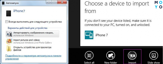 Перенос фото с айфона: слева на ПК с Windows 7, справа — Windows 8