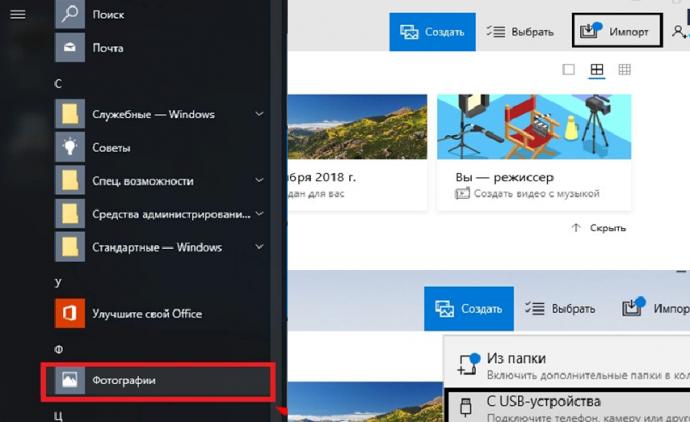 Этапы переноса фото с айфона на ПК с Windows 10