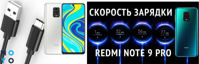 Зарядка Xiaomi Redmi Note 9 Pro