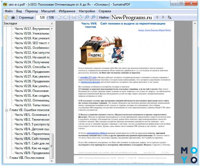 внешний вид приложения Sumatra PDF