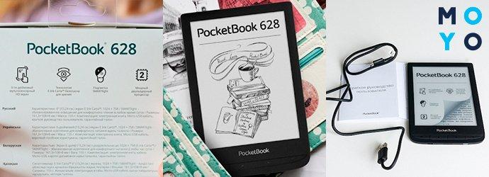 У PocketBook 628 мгновенная ответная реакция