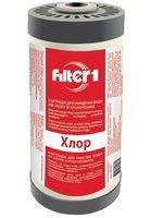 """Картридж для удаления хлора Filter1 4,5""""х10"""" (KUDHBB10F1)"""