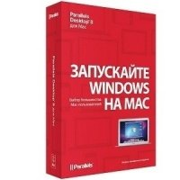 ПО Parallels Desktop for Mac 8.0 Russian