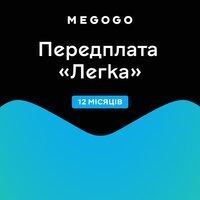 """Подписка MEGOGO """"Кино и ТВ Легкая"""" 12м"""