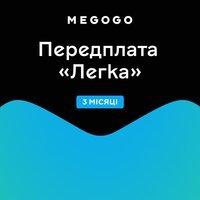 """Подписка MEGOGO """"Кино и ТВ Легкая"""" 3м"""
