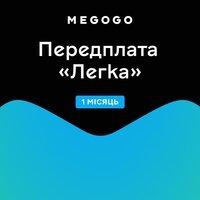 """Подписка MEGOGO """"Кино и ТВ Легкая"""" 1м"""