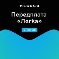 """Подписка MEGOGO """"Кино и ТВ Легкая"""" 6м"""