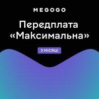"""Подписка MEGOGO """"Кино и ТВ Максимальная"""" 3м"""