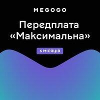 """Подписка MEGOGO """"Кино и ТВ Максимальная"""" 6м"""