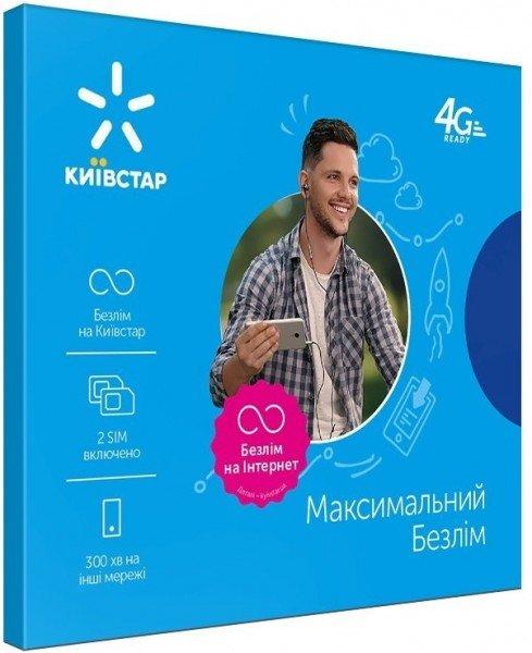 Купить СП Київстар Максимальний Безлім 2018, Kyivstar