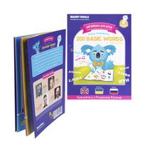 Інтерактивна навчальна книга Smart Koala 200 ПЕРШИХ СЛІВ (2 сезон) (SKB200BWS2)