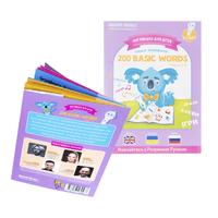 Інтерактивна навчальна книга Smart Koala 200 ПЕРШИХ СЛІВ (3 сезон) (SKB200BWS3)