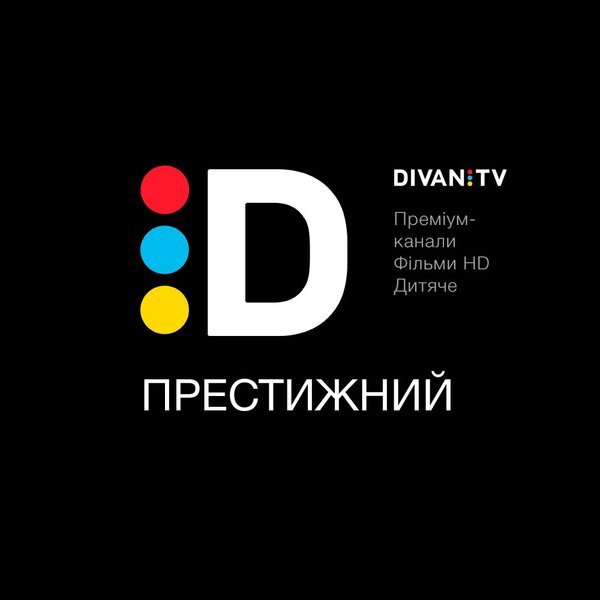 """Электронный код активации Диван ТВ """"Престижный"""" 3 месяца"""