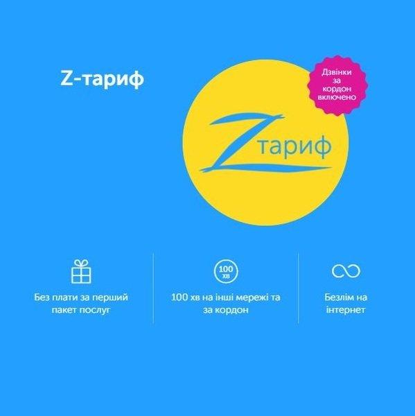 Купить СП Київстар Z-тариф, Kyivstar