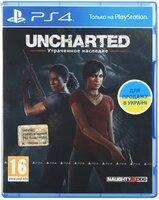Игра Uncharted: Утраченное наследие (PS4, Русская версия)