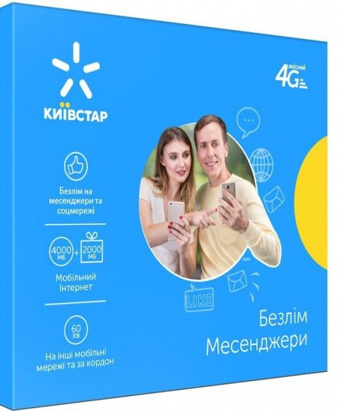 Купить СП Київстар Безлім Месенджери, Kyivstar