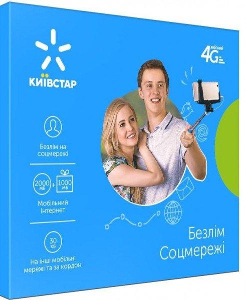 Купить СП Київстар Безлім Соцмережі, Kyivstar