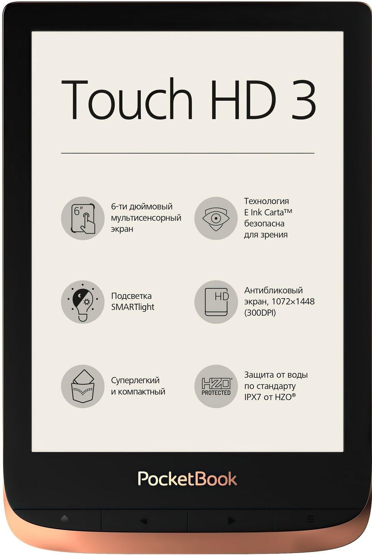 Електронна книга PocketBook 632 Touch HD 3 Copperфото1