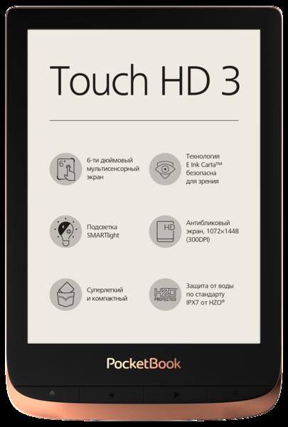 Купить Электронная книга PocketBook 632 Touch HD 3 Copper