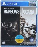 Игра Tom Clancy's Rainbow Six: Осада (PS4, Русская версия)