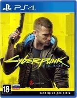 Игра Cyberpunk 2077 (PS4, Русская версия)