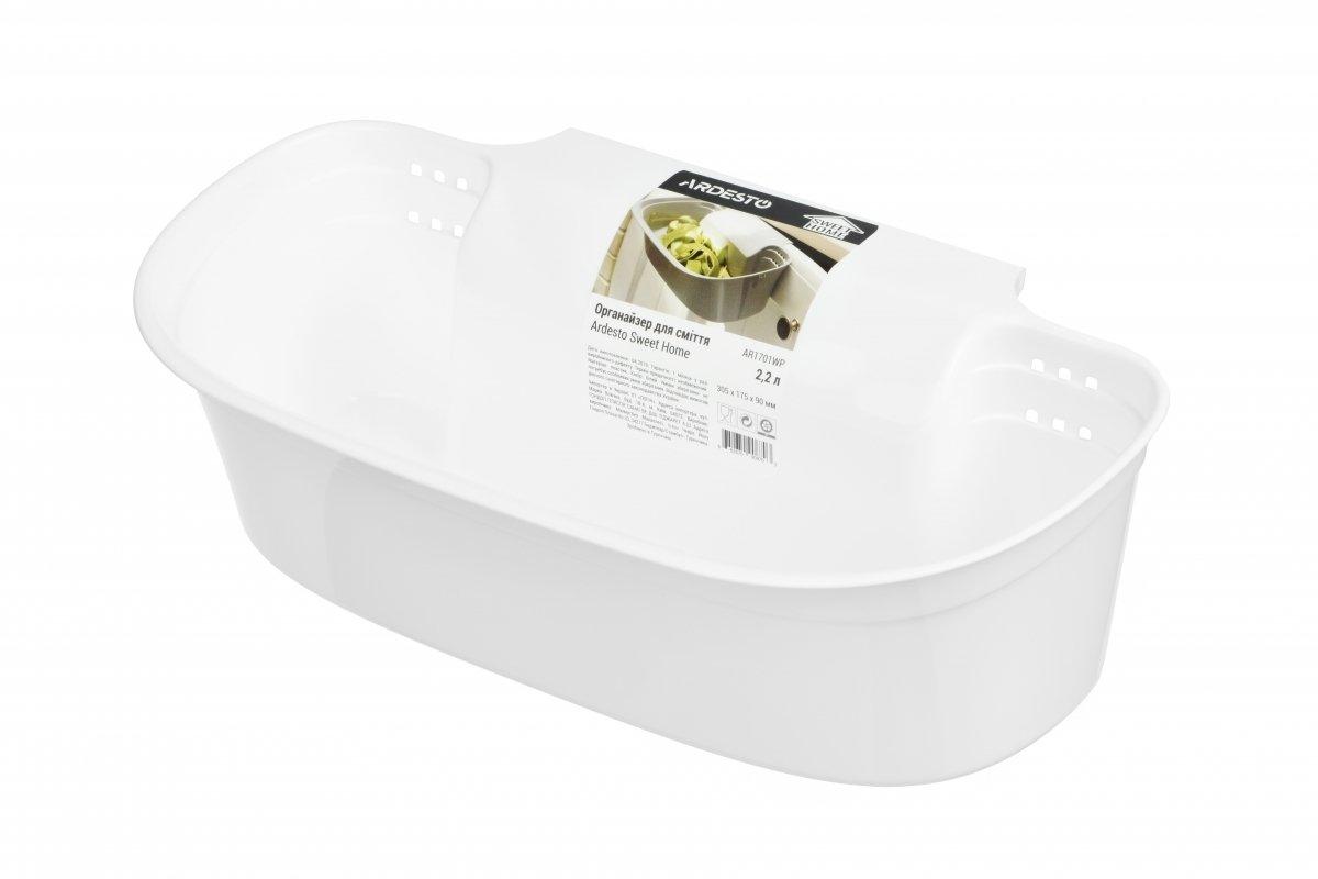 Органайзер для сміття Ardesto Sweet Home білий (AR1701WP) фото1
