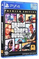 Игра Grand Theft Auto V Premium Online Edition (PS4, Русские субтитры)