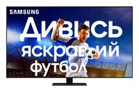 Телевизор SAMSUNG QLED QE85Q80T (QE85Q80TAUXUA)