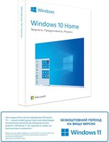 Операционная система Windows 10 Home 32/64-bit на 1ПК все языки, электронный ключ в конверте (KW9-00265VK)
