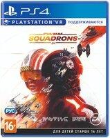 Игра Star Wars: Squadrones (PS4, Русские субтитры)
