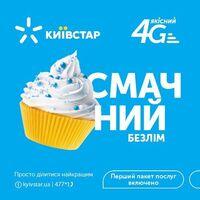 Стартовый пакет Київстар Смачний_KS