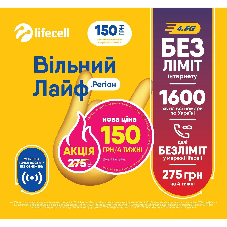 Стартовый пакет lifecell Вільний Лайф. Регіон фото 1