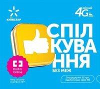Стартовый пакет Київстар Спілкування без меж