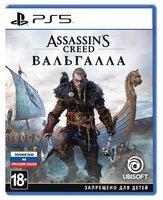 Игра Assassin's Creed Вальгалла (PS5, Русская версия)