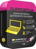 Компьютерная программа Приложение SUPPORT.UA 1 месяц