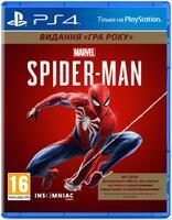 Игра Marvel Человек-паук. Издание «Игра года» (PS4, Русская версия)